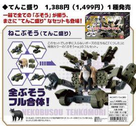 預約 8月 BANDAI 組裝模型 貓咪武裝 天骨盛 豪華版 全武裝 盒玩 超商付款免訂金