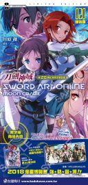 8月預購 角川 輕小說《Sword Art Online 刀劍神域 (20) Moon cradle