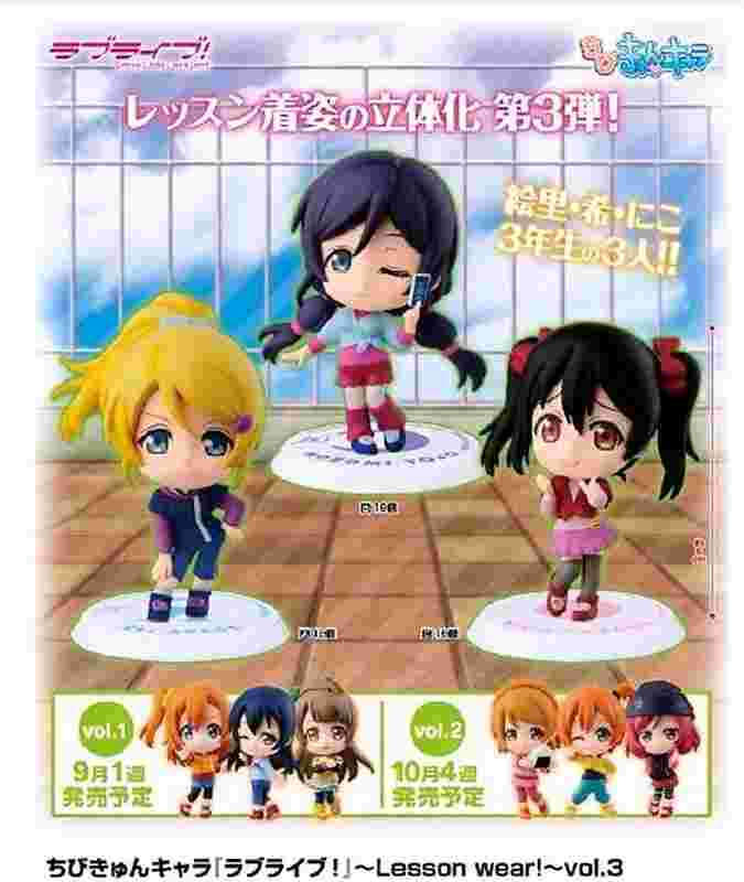 CHIBI KYUN系列 LoveLive Lesson Wear 第3彈 Love Live!