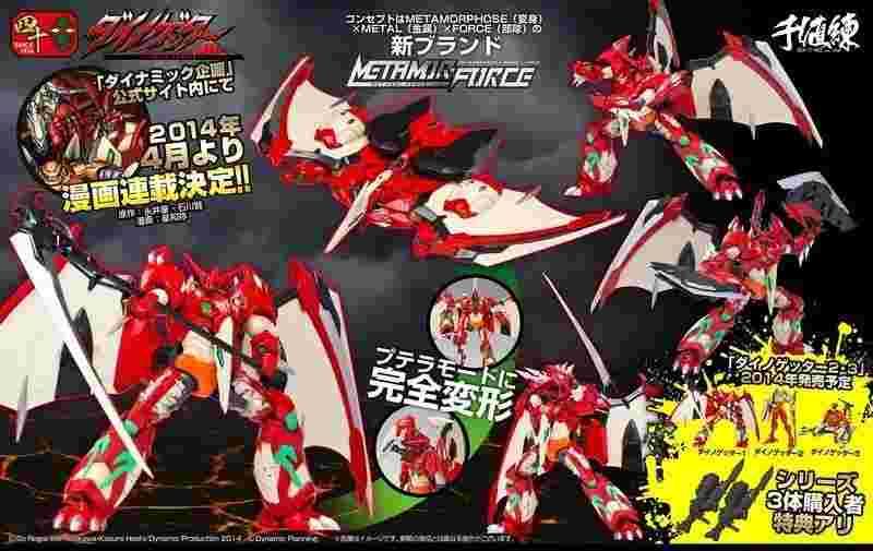 漫玩具 全新 千值練 千值鍊 METAMOR-FORCE 超合金 完全變形 恐龍蓋特 1號