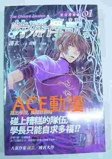 『ACE動漫』  蓋亞 特殊傳說 II  01  (首刷)