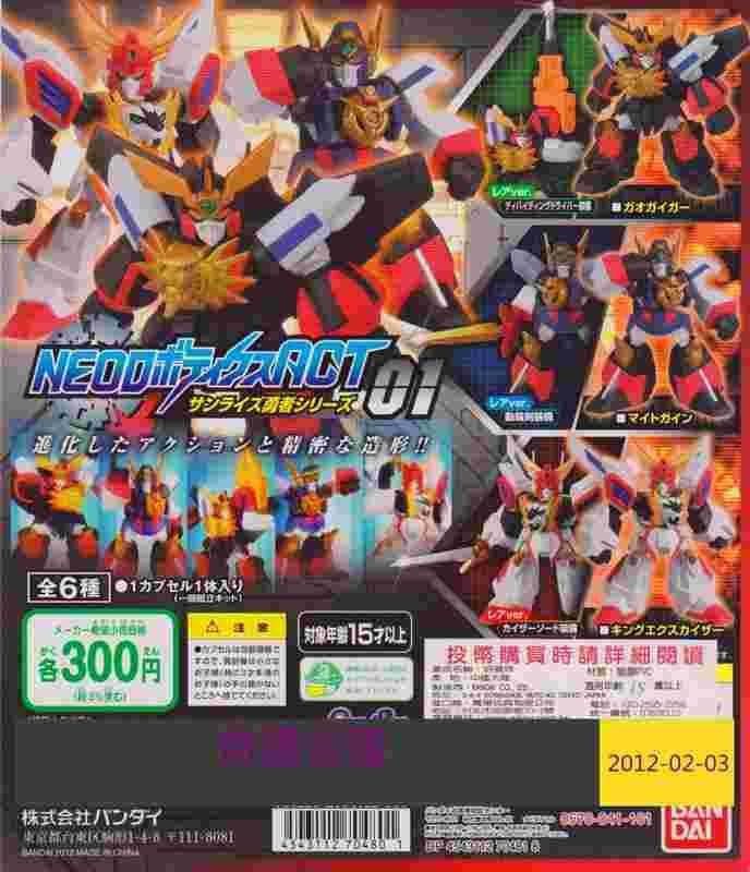 【奇蹟@蛋】BANDAI(轉蛋)NEO機器人可動勇者系列勇者王特急勇者凱薩 全6種 整套販售NO.2580