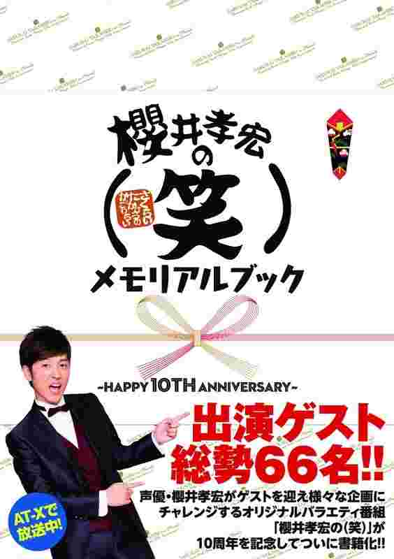 【ACG網路書店】【代訂】9784593310258 櫻井孝宏的笑紀念書~HAPPY 10TH ANNIVERSARY~