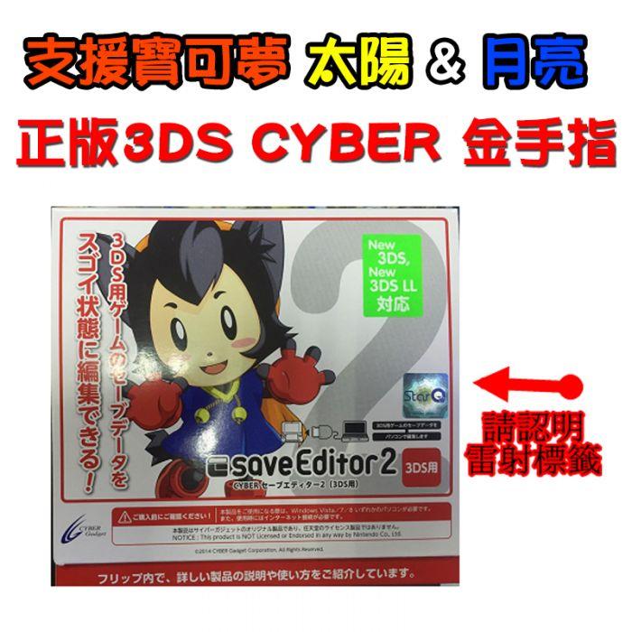正版有防偽標籤3DS專用 CYBER Save Editor 2 遊戲修改器 金手指 存檔編輯器【板橋魔力】
