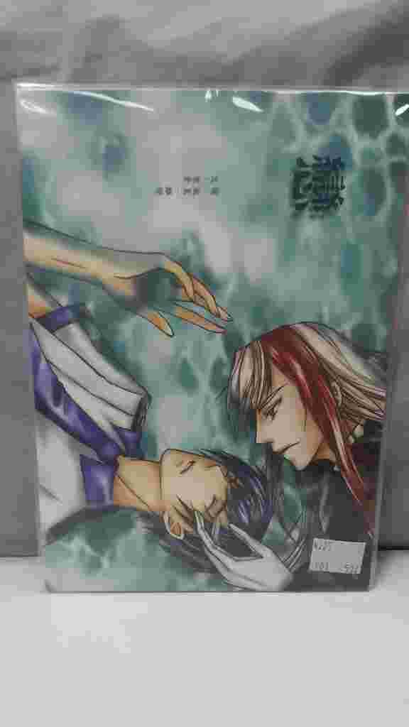 【yaoi會社 寄賣】二手/特殊傳說/冰漾/紫鳶《戀》同人誌 #225