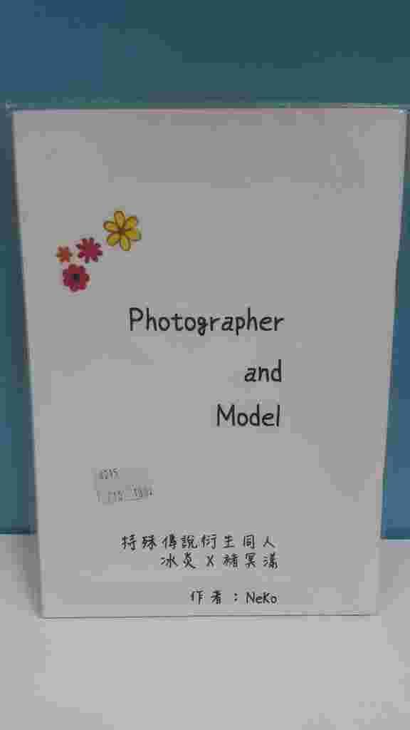 【yaoi會社 寄賣】二手/特殊傳說/冰漾/Neko《Photographer and Model》同人誌 #215