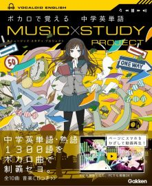 【ACG網路書店】(代訂)9784053045874 MUSIC STUDY PROJECT ボカロで覚える 中學英單語