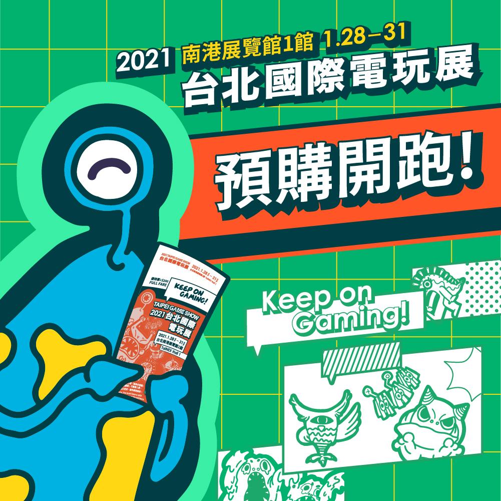 2021 台北國際電玩展
